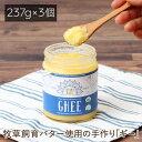 アハラ ラーサ ギー 有機精製バター 237g 3個セット【...