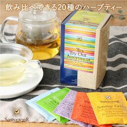 SONNENTOR (ゾネントア) 20種類のお茶アソート 【ハーブティー お茶 有機原料 紅茶 緑茶】※返品・交換不可