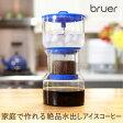 bruer(ブルーアー)/ コールドブルーアー 【水出しコーヒー器具 水出しアイスコーヒー コールドブリューコーヒー スロードリップコーヒー ドリッパー ギフト】