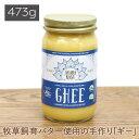 《送料無料》アハラ ラーサ ギー 有機精製バター 473g【精製バター 調味オイル バター