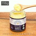 アハラ ラーサ ギー バニラドリームギー 4oz【精製バター...