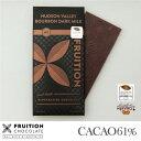 Fruition Chocolate(フルイション)/ ハドソンバレーバーボンダークミルク【タブレット 高級 ビーントゥバー ダークチョコレート カカオ61%】...