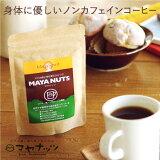 《メール便可 1つまで》MAYA NUTS(マヤナッツ コーヒー風ノンカフェイン飲料) 【ノンカフェインコーヒー インスタント 粉 デカフェ カフェインレス】※返品・交換不可