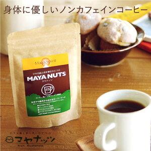 コーヒー カフェイン ノンカフェインコーヒー インスタント