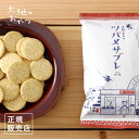 大地のおやつ / ツバメサブレ【全粒粉 国産 プレーン ココア 抹茶 おやつ 焼き