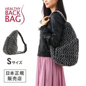 ヘルシーバックバッグ 正規品 ファンファー Sサイズ【