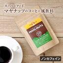 《メール便可 6つまで》MAYA NUTS マヤナッツ【コーヒー風 スーパーフード ノンカフェイン飲料】 ※返品・交換不可
