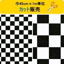 粘着シート 白 カッティングシート 白 黒 d-c-fix【巾45cm×1M単位カット販売(数量1で1M)】 チェック リフォームシート リフォームシール インテリアシート DIYの写真