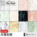 RoomClip商品情報 - 粘着シート ドイツ製 d-c-fix 巾90cm×1m単位 切り売り 大理石柄