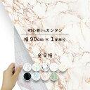 リメイクシート 大理石 ドイツ製 d-c-fix 巾90cm×1m単位 切り売りの写真