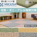 【送料無料】MIGUSA アレルバスター【83cm×83cm】 MIGUSA アレルバスター 畳 置き畳 フロアマット フロア畳 床 床材 インテリア 和室 和風 和モダン リフォーム リノベーション