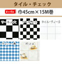 RoomClip商品情報 - 粘着シート ドイツ製 d-c-fix チェック柄 タイル柄 巾45cm × 15m