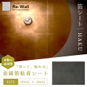 カッティングシート 黒銀箔シート 【300mm x 300m...