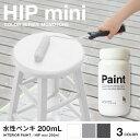 ペンキ Hip mini(ヒップミニ) 200ml(約1平米分) Monotone3色/全39色 モノトーン 水性ペンキ 水性塗料 水性 塗料 diy