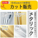 RoomClip商品情報 - 粘着シート ドイツ製 d-c-fix 金 銀 ゴールド シルバー 巾45cm × 1m単位 切り売り