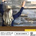 王様のブランチで紹介 ウッドパネル 天然木 リクレームドシリーズ アメリカ製 Stikwood スティックウッド【約1.8平米分】木 DIY 木材 板 壁板 壁に貼れる木 廃材 ヴィンテージ リクレームド 木目 ウッド 壁木