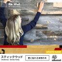 王様のブランチ9/24放送で紹介 ウッドパネル 天然木 アメリカ製 Stikwood スティックウッド【約1.4平米分】木 DIY 木材 板 壁板 壁に貼れる木 壁木