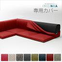 ソファー ソファ カバーリングソファ IMONIA 専用カバー単品 全14色 sofa couch