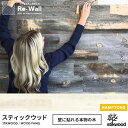 王様のブランチ9/24放送で紹介 ウッドパネル 天然木 アメリカ製 Stikwood スティックウッド【約1.8平米分】木 DIY 木材 板 壁板 壁に貼れる木 壁木