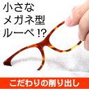 ルーペ おしゃれ ペンダント 老眼鏡 男女兼用 ペンダントルーペ ペンダントグラス(PG-001)紐は5色から選べます!
