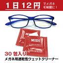 MIDIオリジナル 眼鏡クリーナー メガネクリーナ— メガネ拭き メガネ拭き ウェットタイプ 30包入り