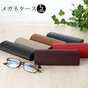 【選べる6カラー】エレガントなメガネケース 眼鏡ケース スリ...