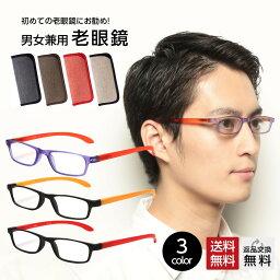 【はじめての老眼鏡にオススメ】老眼鏡 紫外線カット99% お試し老眼鏡 老眼鏡 男性用 女性用 メンズ レディース おしゃれ リーディンググラス シニアグラス <strong>メガネケース</strong>付き かわいい 全3カラー レンズ全5度数 +1.25/+1.50/+2.00/+2.50/+3.00 バネ蝶番 UV400 送料無料