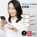 老眼鏡 ブルーライトカット43% 紫外線カット99% フチなし老眼鏡 PC老眼鏡 女性用 レ