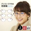 老眼鏡 ブルーライトカット43% 紫外線カット99% 掛け外しが快適なバネ丁番 女性用 レディース おしゃれ 綺麗め 上品 メタルフレーム スマホ・パソコン使用時にオススメ シニアグラス 選べる3色 UV400 シンプル かわいい