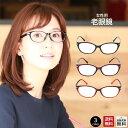 老眼鏡 紫外線カット99% 女性用 レディース おしゃれ ミディの一押し「いつもより、ちょっとかわいい。」リーディンググラス 選べるレザー調ケースセット シニアグラス 選べる3色 UV400 シンプル かわいい スタイリッシュ
