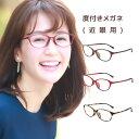 ショッピングコンタクトレンズ メガネ 度付き レディース ボストン 眼鏡 度つき めがね 度付きメガネ 度入りメガネ コンタクトレンズの度数で作れる近視メガネ 選べるデニムケースセット MIDIのイチオシ 女性向け オシャレメガネ 選べる3色 M112s