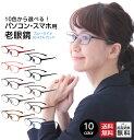 老眼鏡 ブルーライトカット43% 紫外線カット99% 男性用 女性用 メンズ レディース おしゃれ 超軽量モダンなオーバルタイプ 全10色から選べて気分に合わせて楽しいリーディンググラス シンプル UVカット UV400 送料無料