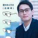ショッピングコンタクトレンズ メガネ 度付き メンズ ウェリントン ボストン 眼鏡 度つき めがね 度付きメガネ コンタクトレンズの度数で作れる近視メガネ 選べるデニムケースセット MIDI 男性向け M316s