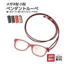 ペンダントグラス おしゃれなルーペ 男女兼用(PG-003)レッド 老眼鏡 紐は5色から選べます!