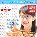 【10日間無料交換・返品可能】 pcメガネ パソコン用メガネ ブルーライトカット メガネ