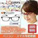 【交換・返品無料】カラフルで楽しいパソコン・スマホ用老眼鏡 10カラー 超軽量で羽の