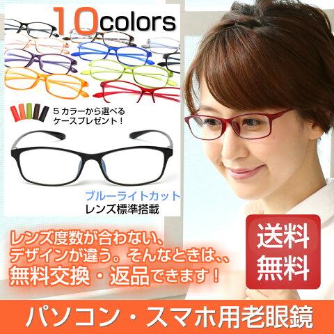 【交換・返品無料】カラフルで楽しいパソコン・スマホ用老眼鏡 10カラー 超軽量で羽のようなかけ心地 老眼鏡 男性 女性 おしゃれ ブルーライトカット ブルーライト リーディンググラス シニアグラス 超軽量モダンスクエア (M-209)