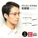 老眼鏡 ブルーライトカット43% 紫外線カット99% 超軽量 男性用 おしゃれ リーディンググラス シニアグラス パソコン用メガネ PCメガネ メンズ