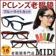 スタイリッシュな「デミ柄+ウェリントン」 老眼鏡 ブルーライトカット (M-208) 選べる3カラー 老眼鏡 おしゃれ 男女兼用 男性用 女性用 ブルーライト
