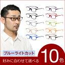 老眼鏡 男性 女性 おしゃれ ブルーライトカット ブルーライト リーディンググラス(M-209)選べる10色 男性用 女性用 老眼鏡
