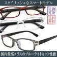 スマートなモダンスクエア 老眼鏡 ブルーライトカット (M-308) 選べる3カラー 老眼鏡 おしゃれ 男性用 ブルーライト