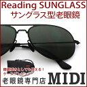 老眼鏡 男性 おしゃれ サングラス リーディンググラス(M-304)ブラックフレーム×クラシックグリーンレンズ 男性用 老眼鏡