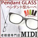 老眼鏡 男女兼用 おしゃれ ペンダントグラス(PG-003)ブラック 老眼鏡 紐は5色から選べます!