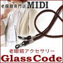リーディンググラス用アクセサリー(GC-001)ブラウン 老眼鏡用