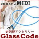 リーディンググラス用アクセサリー(GC-002)ブルー 老眼鏡用