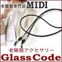 メガネチェーン 男性用 合皮 おしゃれ 眼鏡チェーン 眼鏡コード グラスコード(GC-002)ブラック 老眼鏡 眼鏡