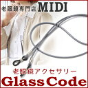リーディンググラス用アクセサリー(GC-002)グレー 老眼...
