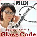 リーディンググラス用アクセサリー(GC-006) メタリック...