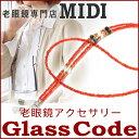 メガネチェーン レディース ビーズ おしゃれ 眼鏡チェーン 眼鏡コード グラスコード(GC-007) 老眼鏡 眼鏡