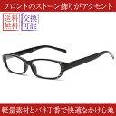 老眼鏡 女性 おしゃれ リーディンググラス(M-104)ブラック 女性用 老眼鏡